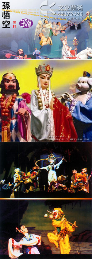The Monkey King Shanghai Puppet Theatre